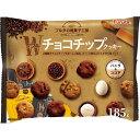 フルタ Wチョコチップクッキーアソート(185g) フルタ製菓
