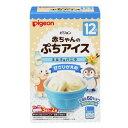 ピジョン 赤ちゃんのぷちアイス ミルク&バニラ(3食分*2袋)画像
