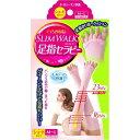 スリムウォーク くつろぎ時間の足指セラピー ショート マーブルピンク M-L
