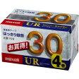 マクセル 音楽用テープ ノーマル 30分 4巻 UR-30M 4P