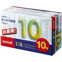 マクセル 音楽用テープ ノーマル 10分 10巻 UR-10M 10P