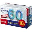 マクセル 音楽用テープ ノーマル 60分 10巻 UR-60M 10P