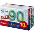 マクセル 音楽用テープ ノーマル 90分 10巻 UR-90M 10P