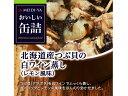 おい缶 北海道産つぶ貝の白ワイン蒸し