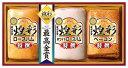 丸大食品 モンドセレクションセット MSR-603