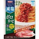 減塩 ボロネーゼ(130g) 宮島醤油