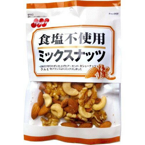 吉田ピーナツ食品 食塩不使用 ミックスナッツ 85g