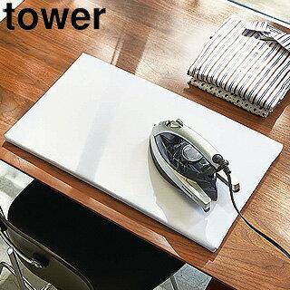 山崎実業 平型アイロン台 タワー ホワイト 1227の写真