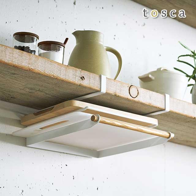 山崎実業 戸棚下まな板ホルダー トスカ ホワイト 3793の写真