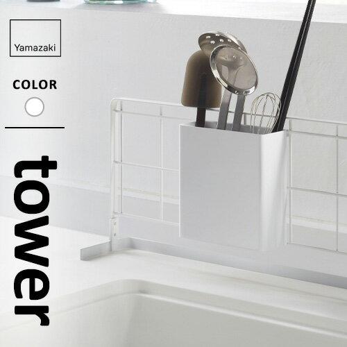 山崎実業 自立式メッシュパネル用 ツールホルダー タワー ホワイト 4193