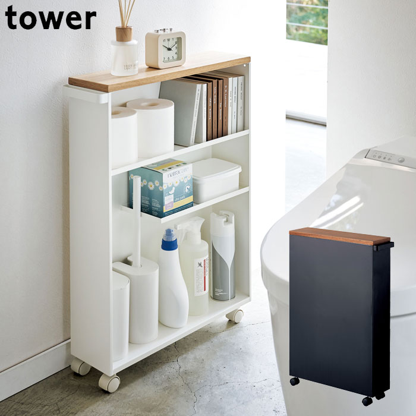 山崎実業 ハンドル付きスリムトイレラック タワー ブラック 4307の写真