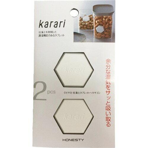 Karari 珪藻土タブレット ヘキサゴン ホワイト HO1813(2コ入)