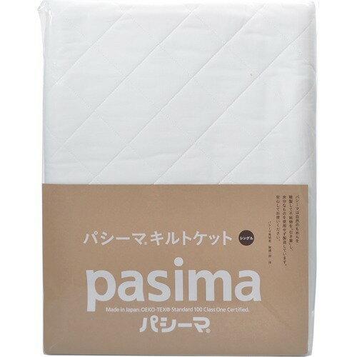 パシーマ キルトケット シングル 白 約145cm*240cm(1枚入)の写真
