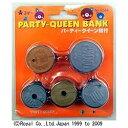 パーティークイーンシリーズ パーティークイーン銀行 コイン