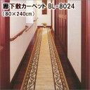 廊下敷カーペットBL-8024(80×240cm)
