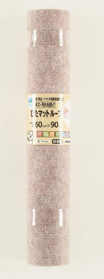 ワタナベ工業 吸着ぴたマットループ広幅 KPL-BE-6090 ベージュ (約)巾60cmX長90cm