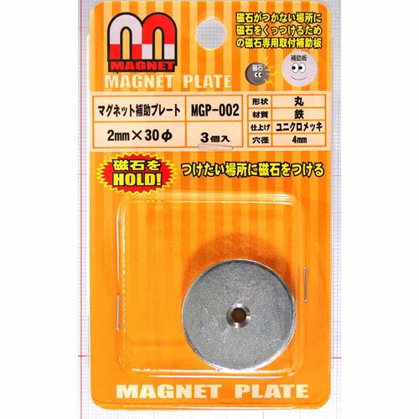 和気産業 4903757276352 MGP-002 マグネット補助プレート 丸 3入