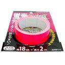 和気産業 SAFETY TAPE 蛍光テープ ライトピンク 幅18mm×長さ2m AHW171