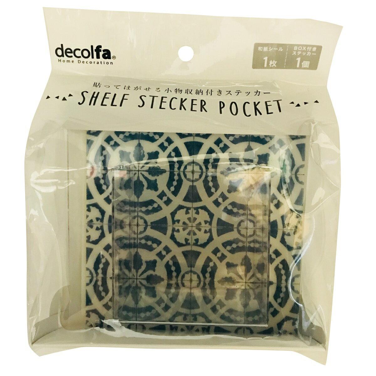 ニトムズ デコルファ decolfa シェルフステッカーポケット ブルー M4500の写真