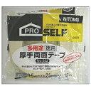 多用途厚手両面テープ徳用 25×15 No.523画像