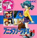 アニメフリークFX Vol.4 (PC-FX)