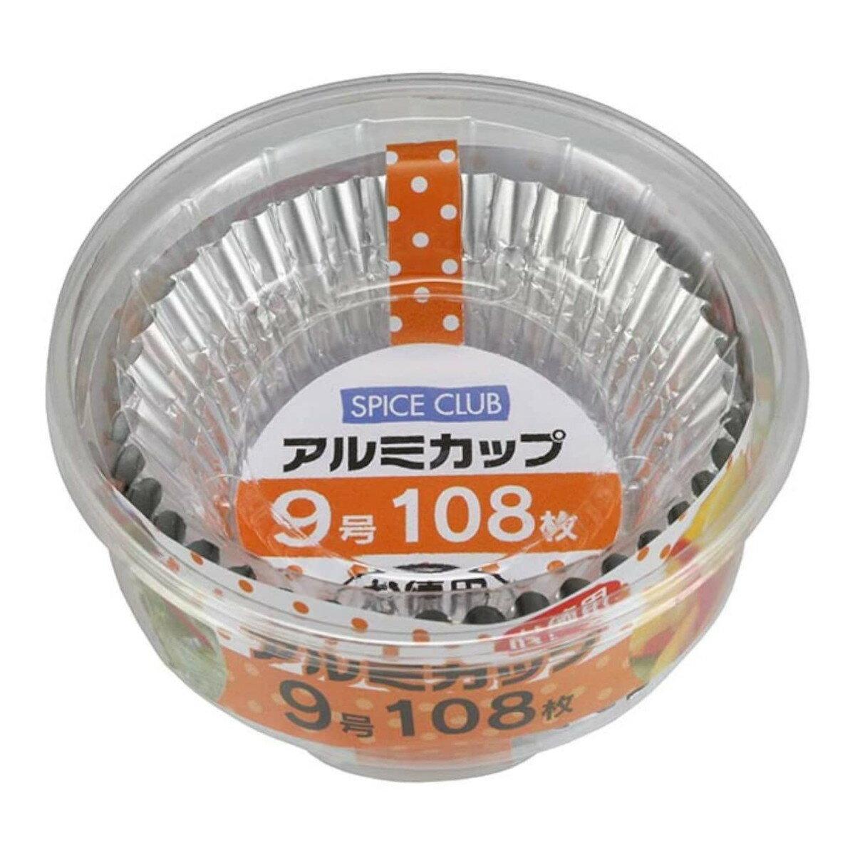 大和物産 SC お徳用アルミカップ 9号