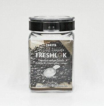 タケヤ フレッシュロックコーヒー ブラック スプーン付 保存容器 キャニスターの写真