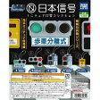 コンプリート 日本信号 ミニチュア灯器コレクション