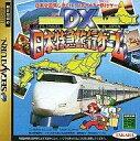 DX日本特急旅行ゲーム SS タカラトミー