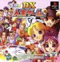 PS タカラ DX人生ゲームV タカラトミー