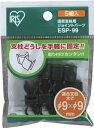 IRIS 園芸支柱ジョイント ESP-99