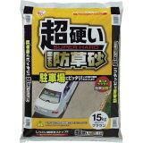 アイリスオーヤマ 駐車場にピッタリ 超硬い固まる防草砂 ブラウン 15kg