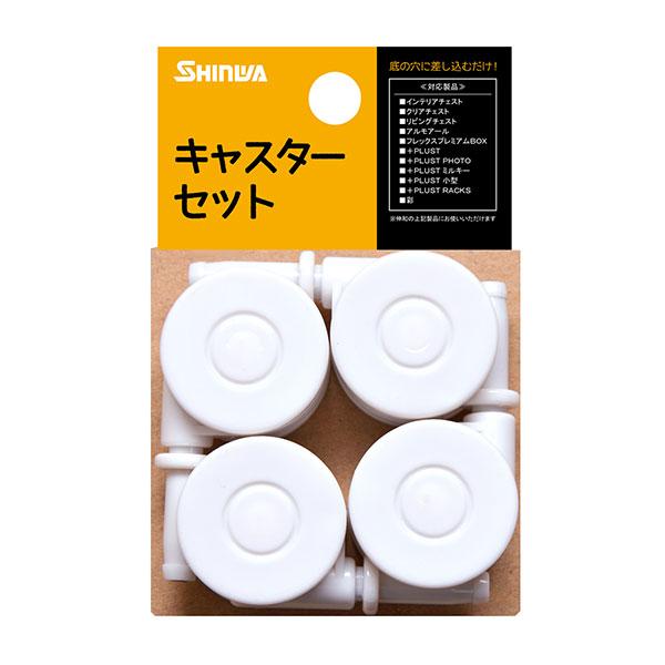収納チェスト用 差しみ式キャスター キャスターホワイト伸和 シンワ チェストシリーズ プラストシリーズ 専用の写真
