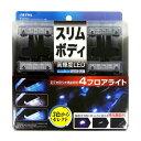 セイワ(SEIWA)LEDフロアライト 4連白2×青3/水平光