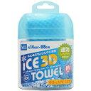 アイス3Dタオル Mサイズ ターコイズ 14×68cm
