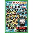 きかんしゃトーマス新大図鑑 ~ソドー島のなかま全員集合~/DVD/FT-63086