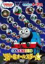 きかんしゃトーマス みんなあつまれ!ソドー島オールスター/DVD/ ソニー・クリエイティブプロダクツ FT-63259