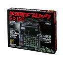 復刻新装版 学研電子ブロック EX-150 学研ステイフル デンシブロックEX150