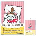 学研 MM A5家計簿  AD120-71