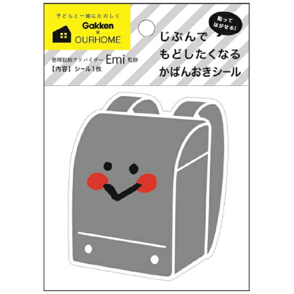 学研 OHM かばんおきシール AM040-47 ランドセル