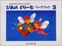 学研 ぴあのどりーむワークブック3