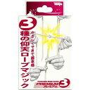 手品 ポケッタブルマジックシリーズ プレミアム3 ロープマジック テンヨー