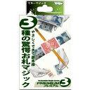 手品 ポケッタブルマジックシリーズ プレミアム3 マネーマジック テンヨー