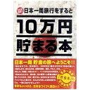 貯金箱 貯まる本 「日本一周」版 テンヨー TEN-TCB-02