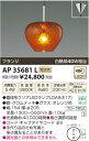 KOIZUMI AP 35681 L
