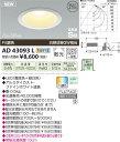 コイズミ照明 LEDダウンライトAD43093L