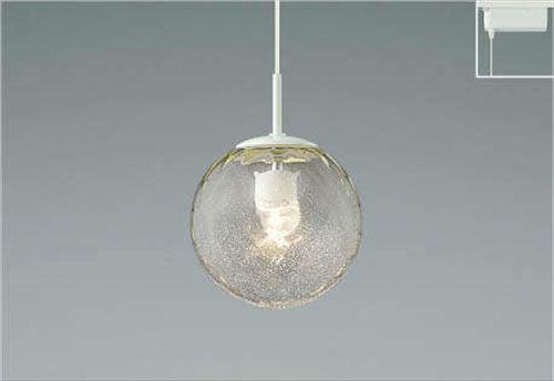 コイズミ照明 LEDダクトレール用ペンダントAP43233L