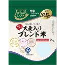 からだシフト 糖質コントロール 大麦入りブレンド米(2kg) ミツハシ