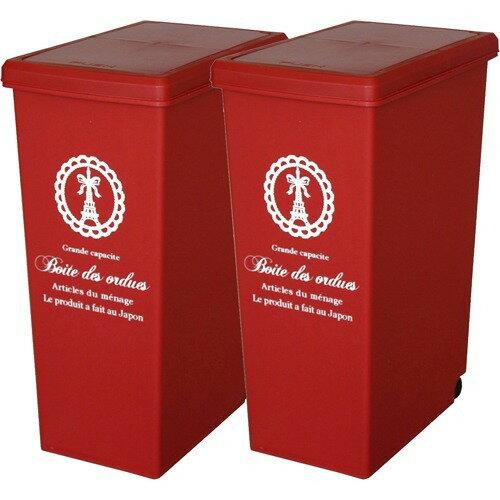 ゴミ箱 スライドペール レッド 45L(2コ組)の写真
