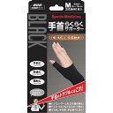 山田式手首保護サポーター 手首らくらくサポーター ブラック Mサイズ